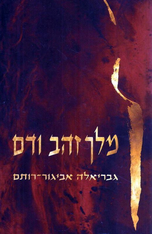 מלך זהב ודם : מזיכרונותיו של ניקולאוס איש דמשק