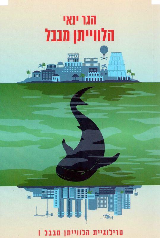 הלווייתן מבבל