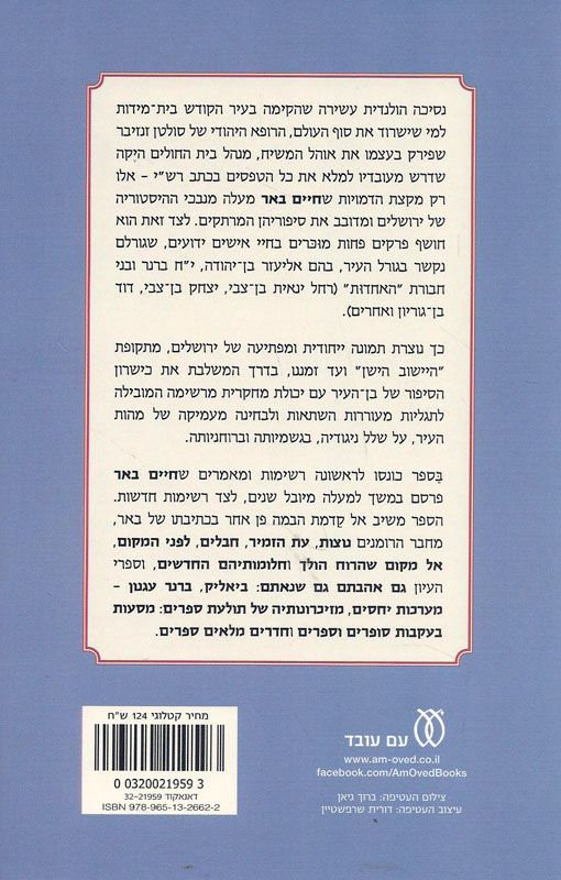 קשר לאחד : מסעות, בתים ואנשים בירושלים-0