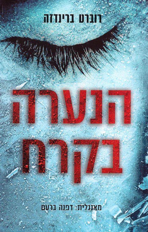 הנערה בקרח-ברינדזה, רוברט11