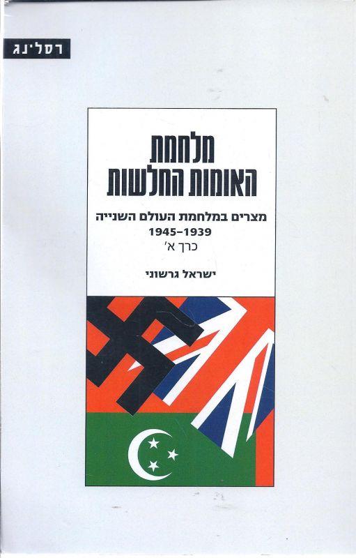 מלחמת האומות החלשות [2] : מצרים במלחמת העולם השנייה 1945-1939
