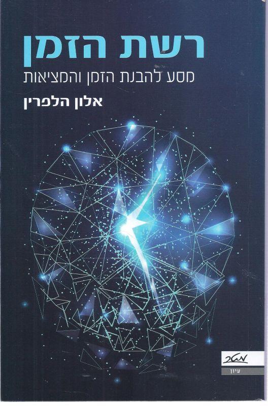 רשת הזמן : מסע להבנת הזמן והמציאות