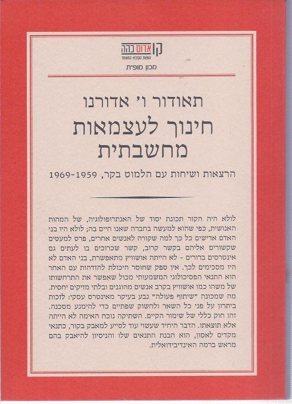 חינוך לעצמאות מחשבתית : הרצאות ושיחות עם הלמוט בקר, 1969-1959