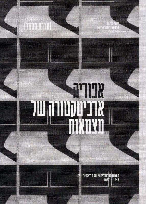 אפוריה - ארכיטקטורה של עצמאות : הסגנון הברוטליסטי של תל-אביב-יפו 1977-1948