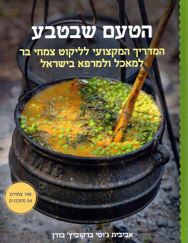 הטעם שבטבע : המדריך המקצועי לליקוט צמחי בר למאכל ולמרפא בישראל