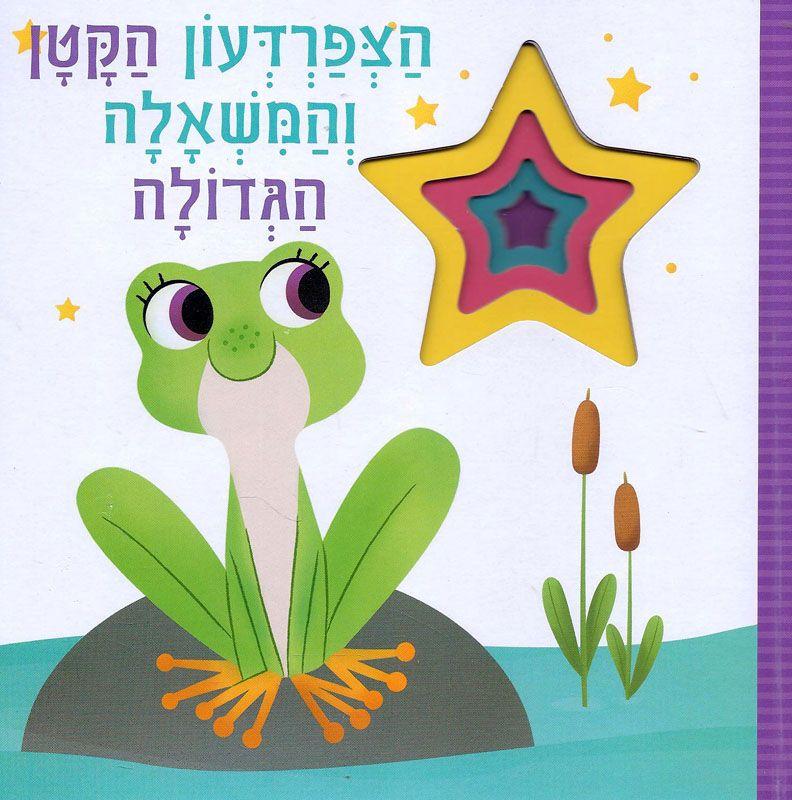 הצפרדעון הקטן והמשאלה הגדולה