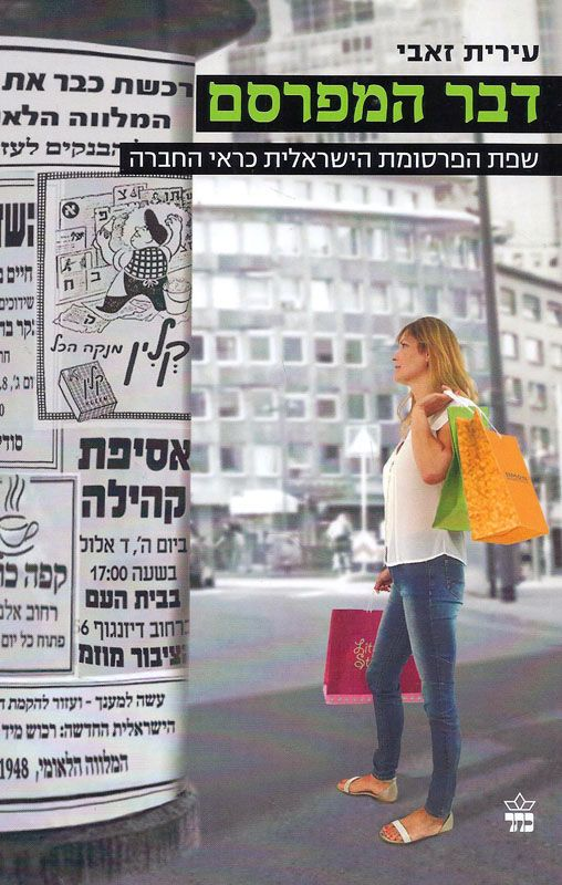 דבר המפרסם : שפת הפרסומת הישראלית כראי החברה