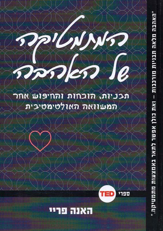 המתמטיקה של האהבה : תבניות, הוכחות והחיפוש אחר המשוואה האולטימטיבית