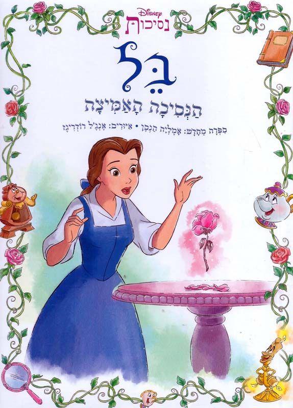 בל - הנסיכה האמיצה