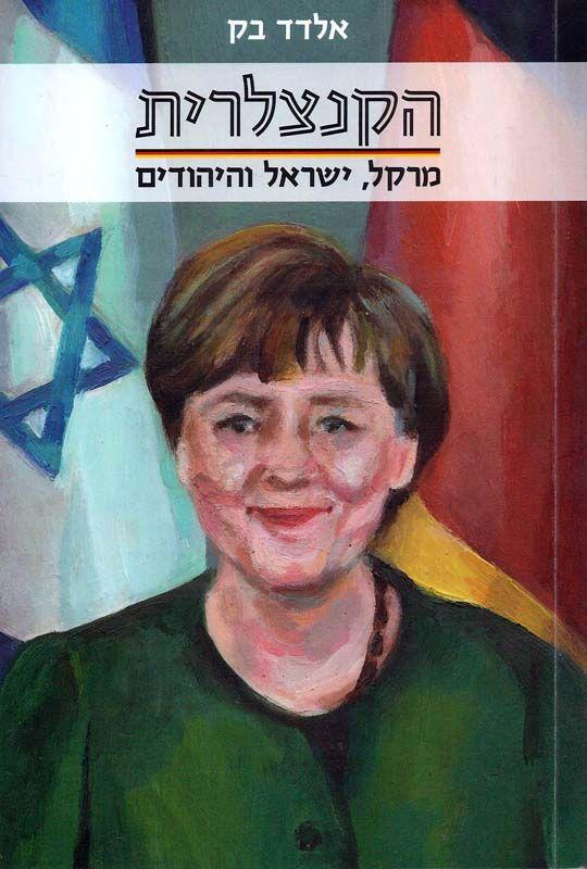 הקנצלרית : מרקל, ישראל והיהודים