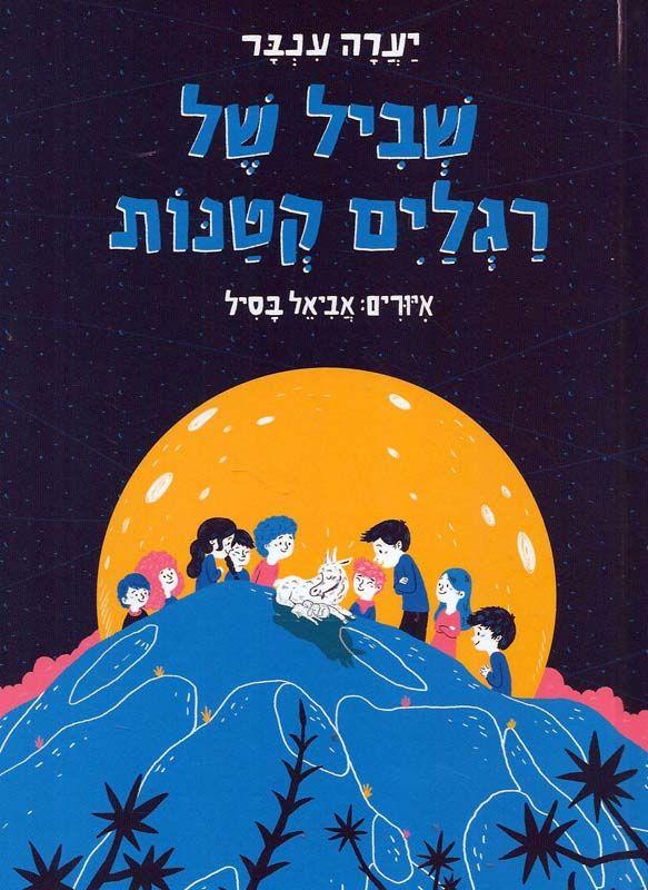 שביל של רגלים קטנות : מספורי ילדי ישראל במדבר