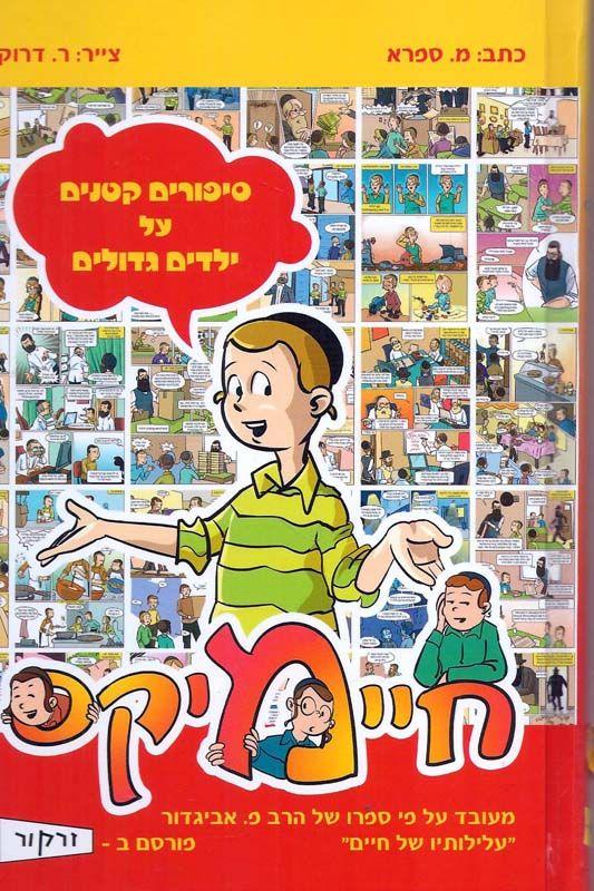 חיימיקס : סיפורים קטנים על ילדים גדולים