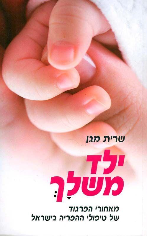 ילד משלך : מאחורי הפרגוד של טיפולי ההפריה בישראל