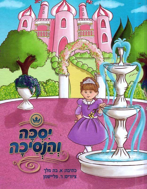 יסכה והנסיכה