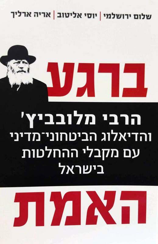 ברגע האמת : הרבי מלובביץ' והדיאלוג הביטחוני-מדיני עם מקבלי ההחלטות בישראל