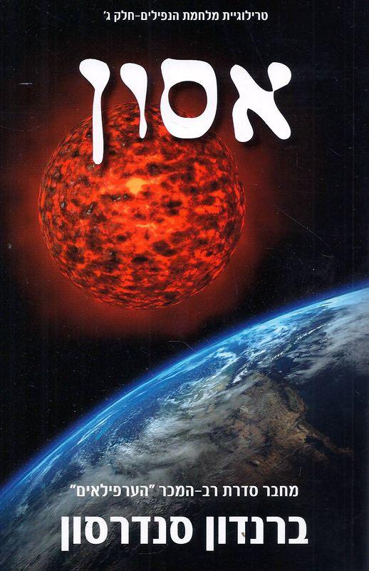 אסון : טרילוגיית מלחמת הנפילים חלק ג'