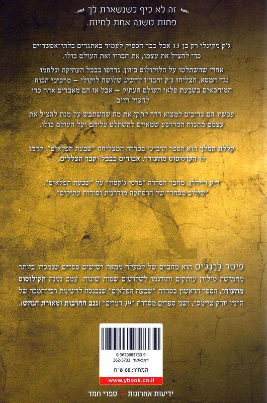 קללת המלך-לרנג'יס, פיטר15