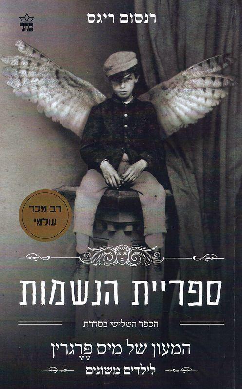 המעון של מיס פרגרין לילדים משונים (3) ספריית הנשמות