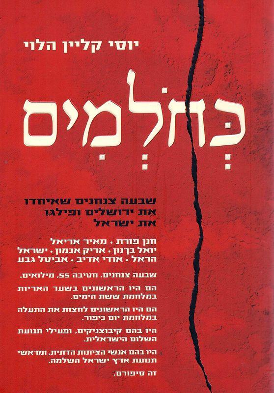 כחולמים : שבעה צנחנים שאיחדו את ירושלים ופילגו את ישראל