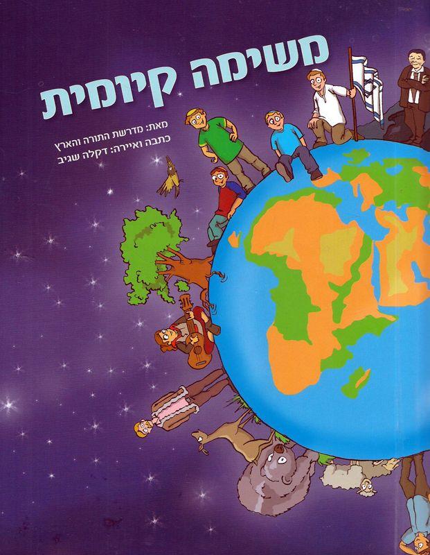 משימה קיומית : על קיימות ושמירת הסביבה ברוח יהודית