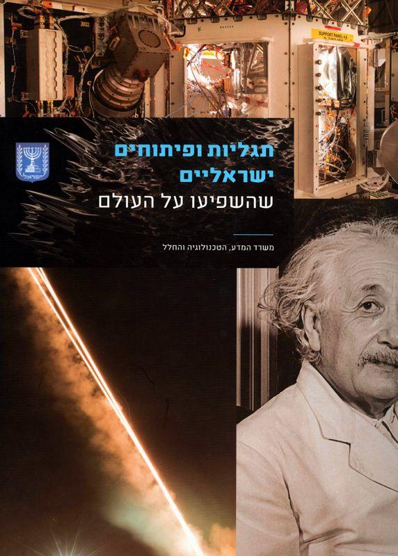תגליות ופיתוחים ישראליים שהשפיעו על העולם