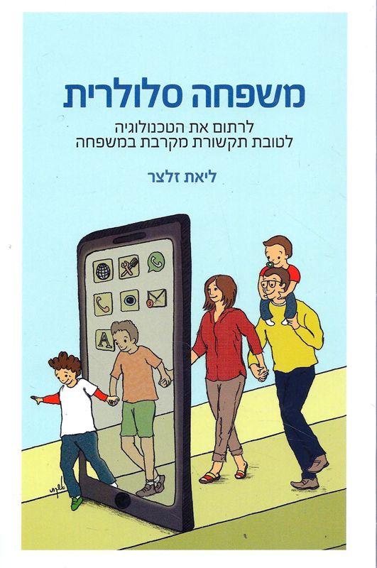 משפחה סלולרית : לרתום את הטכנלוגיה לטובת תקשורת מקרבת במשפחה