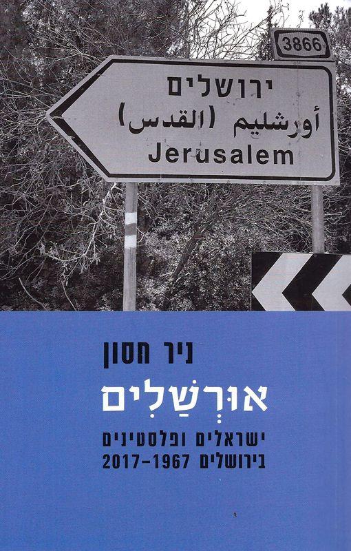 אורשלים : ישראלים ופלסטינים בירושלים, 2017-1967