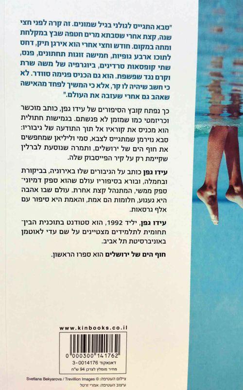 חוף הים של ירושלים-גפן, עידו17