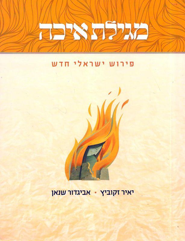 מגילת איכה : פירוש ישראלי חדש : המגילה ורשמיה בארון הספרים היהודי לדורותיו