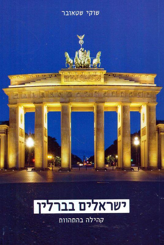 ישראלים בברלין : קהילה בהתהוות