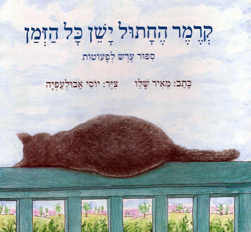 קרמר החתול ישן כל הזמן : ספור ערש לפעוטות