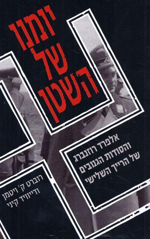 יומנו של השטן : אלפרד רוזנברג והסודות הגנובים של הרייך השלישי