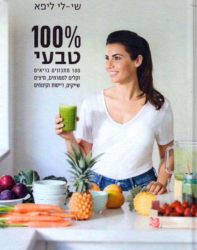 טבעי : 100 מתכונים בריאים וקלים לממרחים, מיצים, שייקים, דייסות וקינוחים