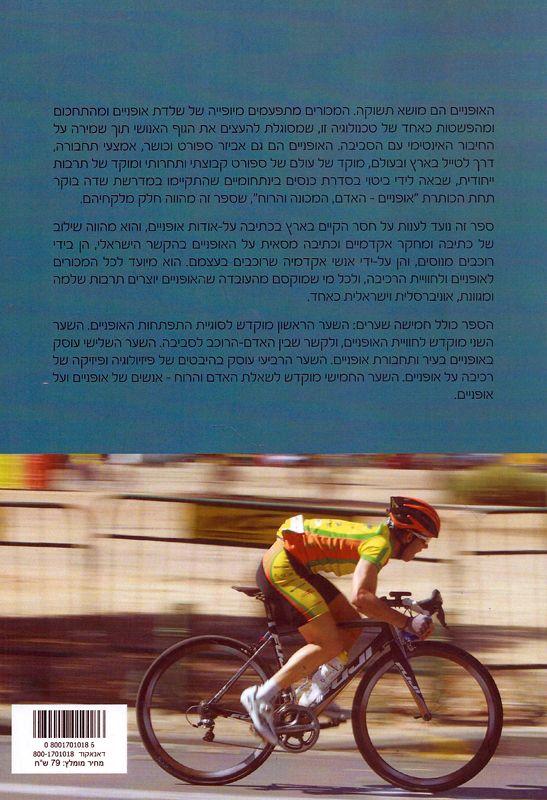 אופניים : האדם, המכונה והרוח-יצחק, חזי2