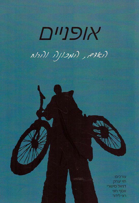 אופניים : האדם, המכונה והרוח