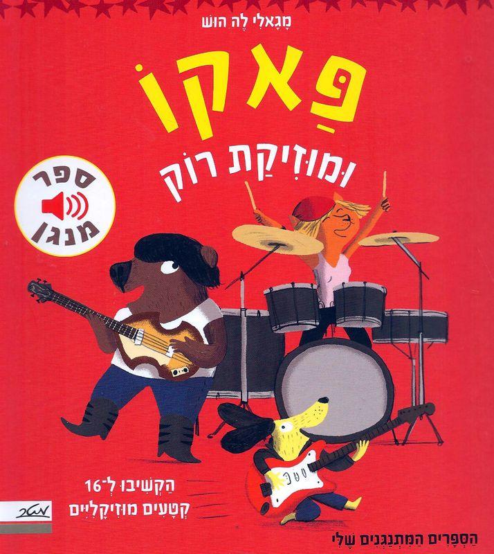 פאקו ומוזיקת רוק