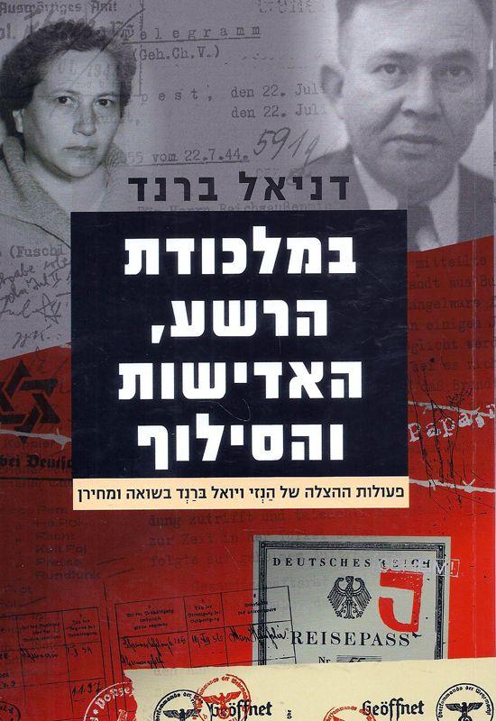 במלכודת הרשע, האדישות והסילוף : פעולות ההצלה של הנדי ויואל ברנד בשואה ומחירן