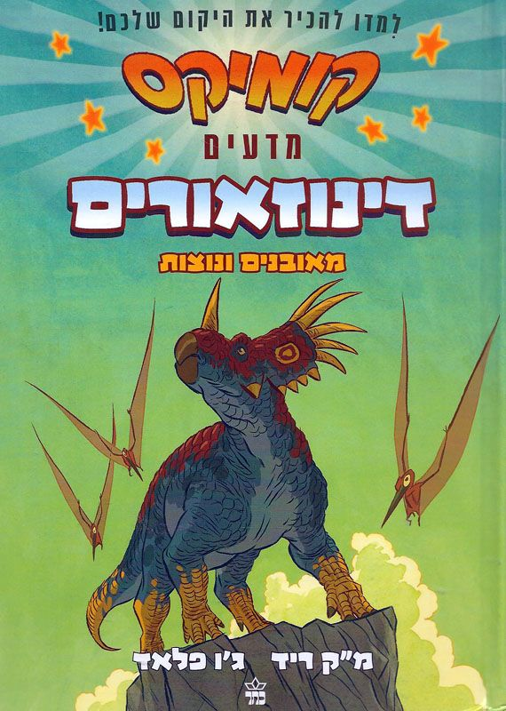 דינוזאורים : מאובנים ונוצות