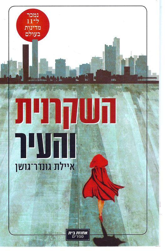השקרנית והעיר : רומן