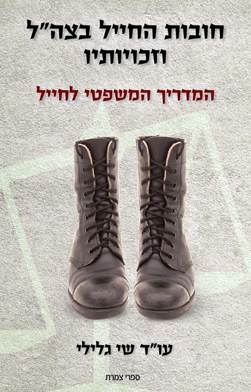 """חובות החייל בצה""""ל וזכויותיו : המדריך המשפטי לחייל"""
