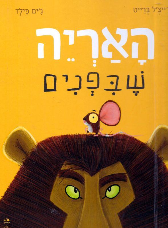 האריה שבפנים-בריט, ריצ'ל6