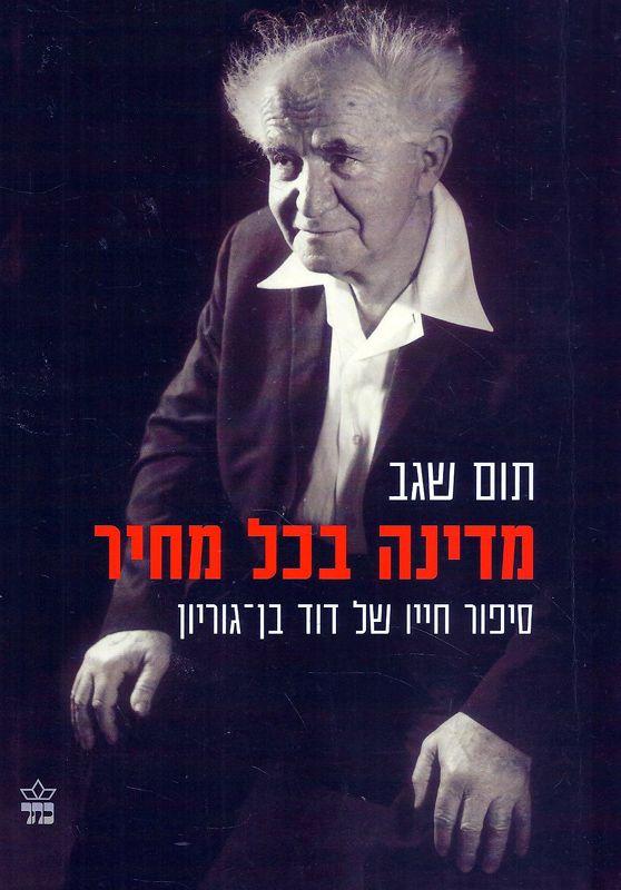 מדינה בכל מחיר : סיפור חייו של דוד בן-גוריון