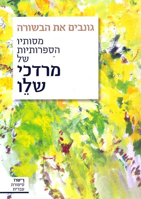 גונבים את הבשורה : מסותיו הספרותיות של מרדכי שלו