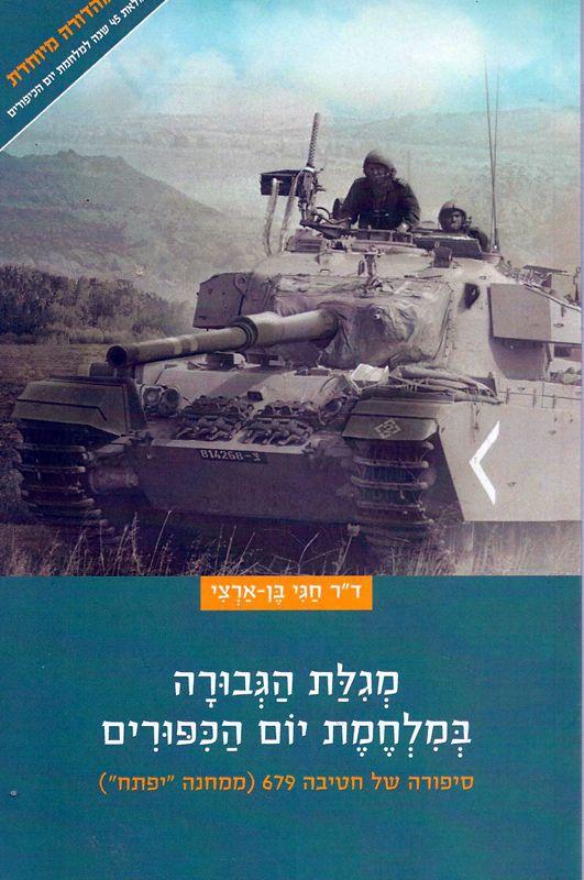 """מגלת הגבורה במלחמת יום הכפורים : סיפורה של חטיבה 679 (ממחנה """"יפתח"""")"""