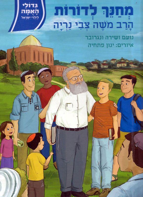 מחנך לדורות : הרב משה צבי נריה