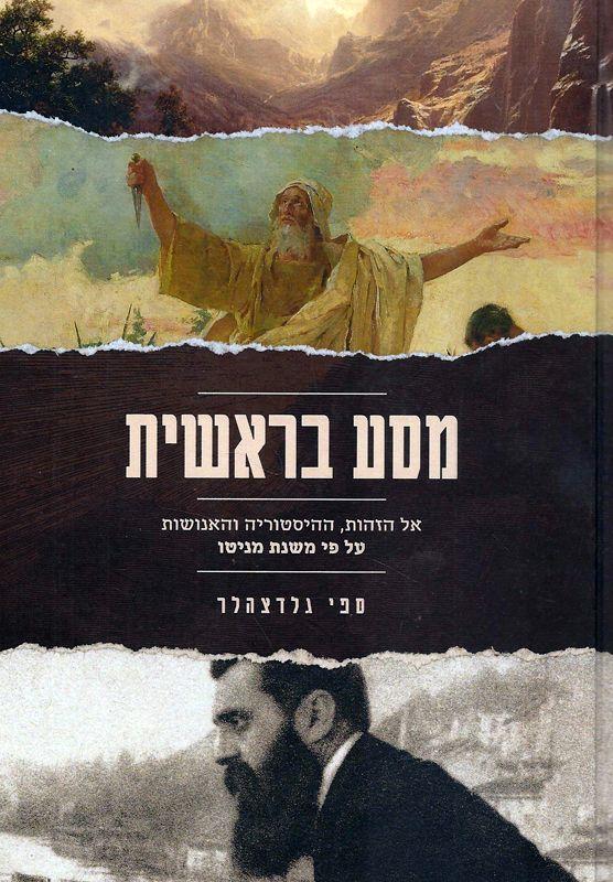 מסע בראשית : אל הזהות, ההיסטוריה והאנושות על פי משנת מניטו