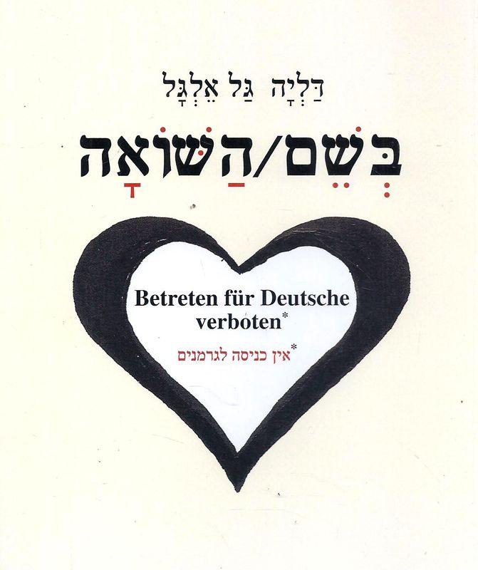 בשם/השואה : שירים ושיריות