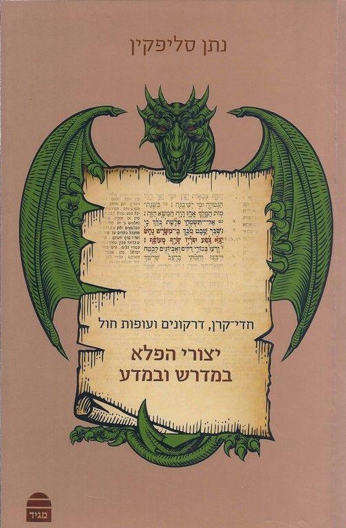 יצורי הפלא במדרש ובמקרא