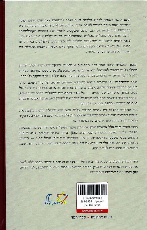 ובית הלל אומרים : פסקי ההלכה של רבני ורבניות בית הלל-קולא, עמית17