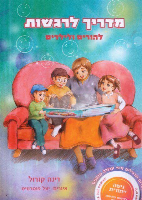 מדריך לרגשות להורים ולילדים